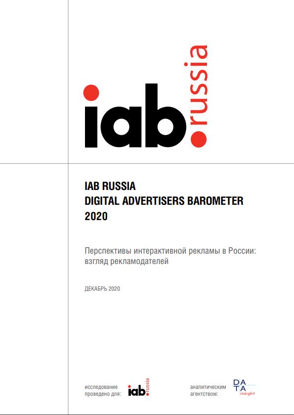 IAB Barometer 2020
